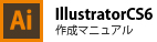 IllustratorCS6の場合